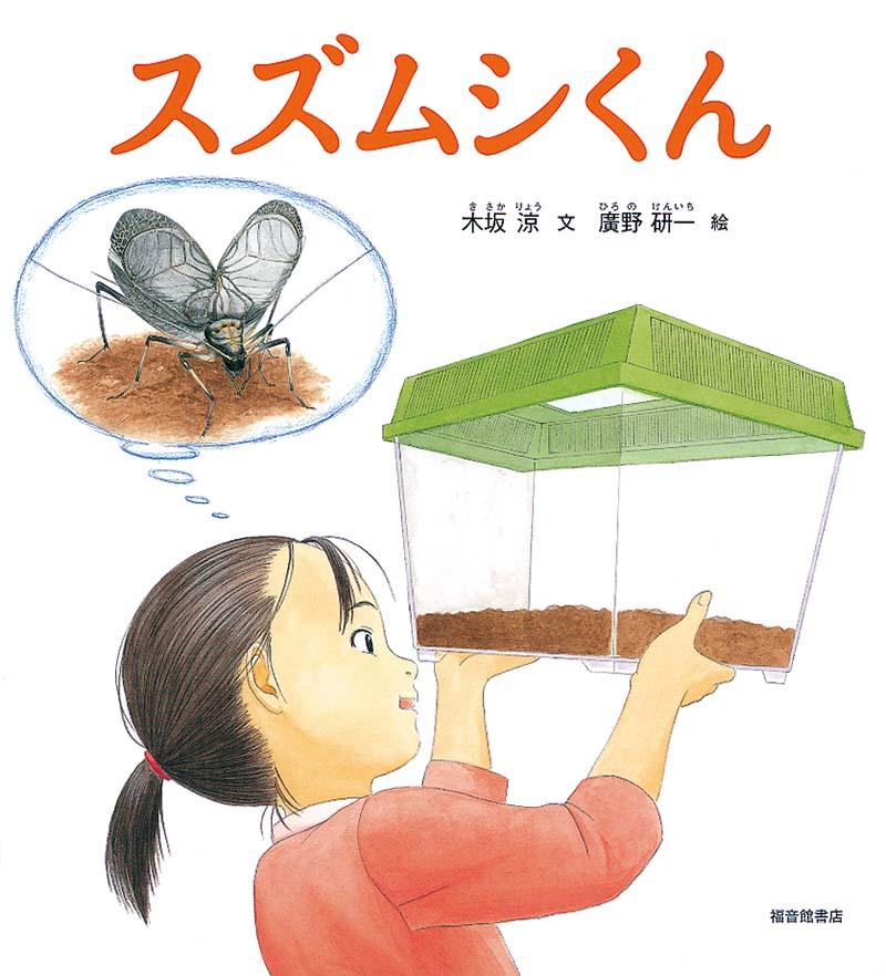スズムシくん|福音館書店
