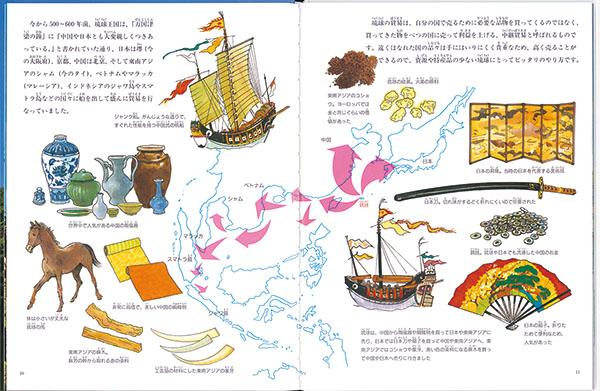 琉球という国があった|福音館書店