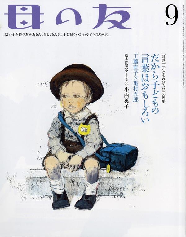 対談「だから子どもの言葉はおもしろい」工藤直子×亀村五郎|福音館書店